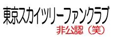 東京スカイツリーファンクラブ