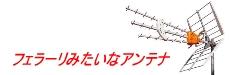 テレベス・ジャパン事業部