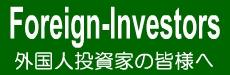 外国人投資家の皆様へ