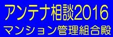 アンテナ相談2016