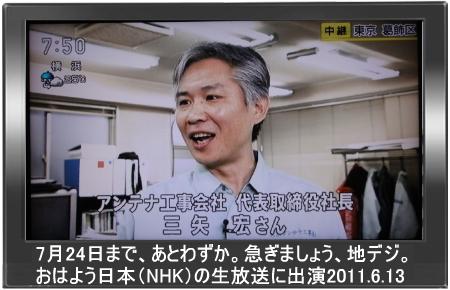 おはよう日本(NHK)に出演しました。
