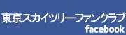 東京スカイツリーファンクラブフェイスブック