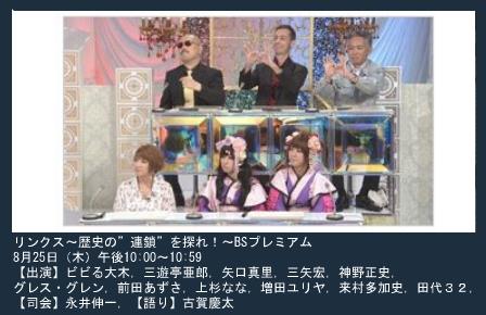 NHKのスカイツリー歴史クイズ番組(BSプレミアム)に回答者として1時間も出演してしまうらしい?
