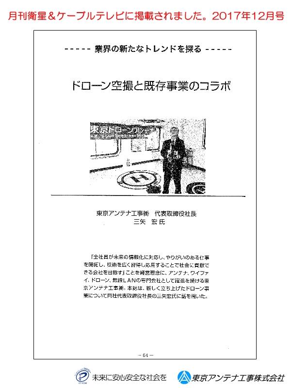 ドローン事業月刊誌掲載