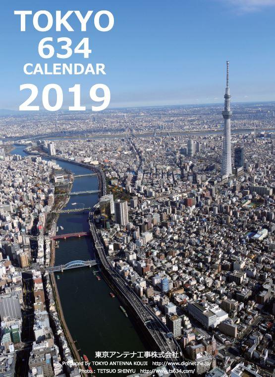 東京スカイツリーカレンダー2019