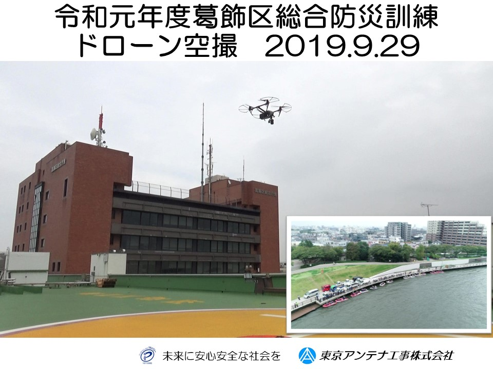 令和元年度葛飾区総合防災訓練でドローン空撮を行いました。【3年連続】
