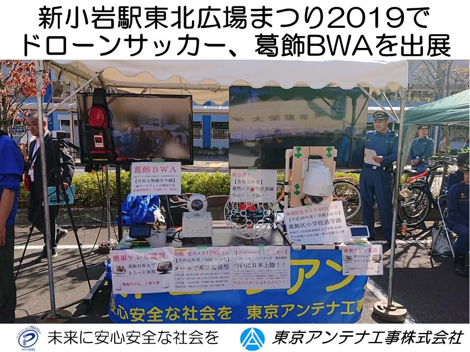 新小岩駅東北広場まつり2019でドローンサッカー、葛飾BWAを出展しました。