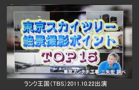 東京スカイツリー絶景撮影ポイントTOP15、ランク王国(TBS)に出演