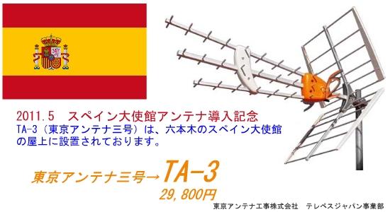 TA-3 東京アンテナ三号