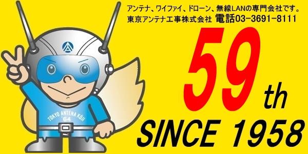 創業58年