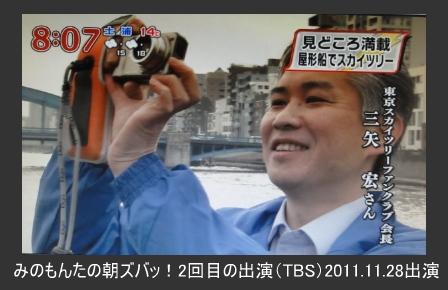 みのもんたの朝ズバッ!(TBS)に2回目の出演