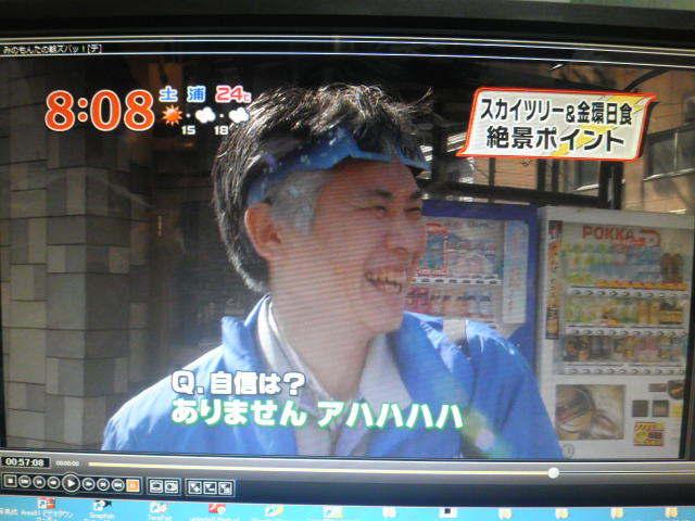 朝ズバッ!2012.5.14