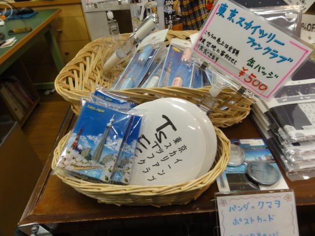 東京スカイツリーファンクラブ缶バッジ