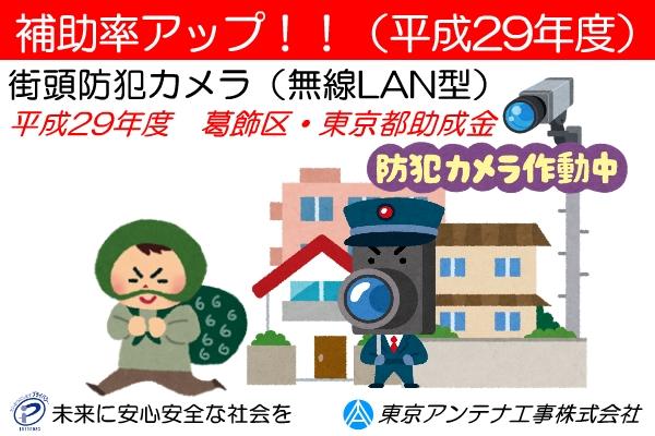 街頭防犯カメラ(無線LAN型):葛飾区東京都補助金・助成金対応