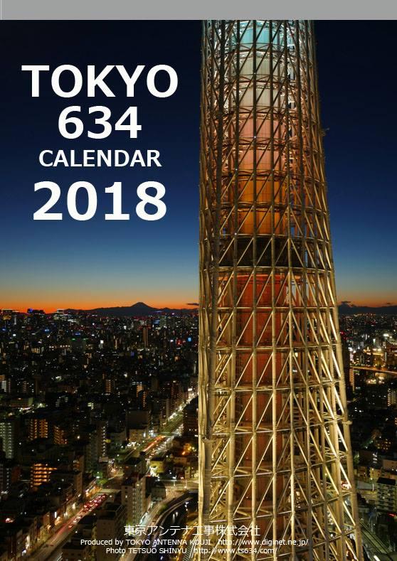 634カレンダー2018、表紙