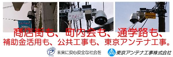 平成30年度街頭防犯カメラ