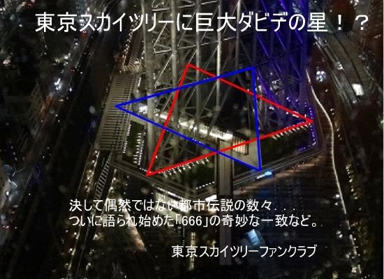 東京スカイツリーに巨大ダビデの星