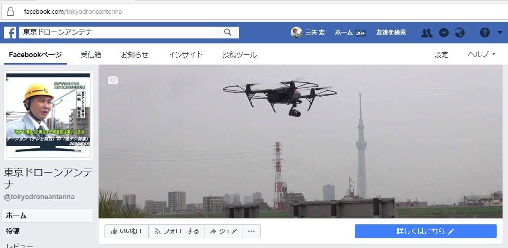 東京ドローンアンテナのフェイスブックページ
