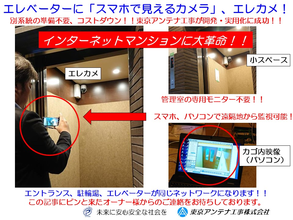 エレベーターにもスマホで見えるカメラ