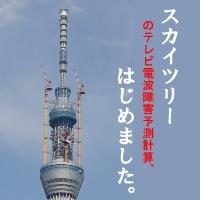 (社)日本CATV技術協会