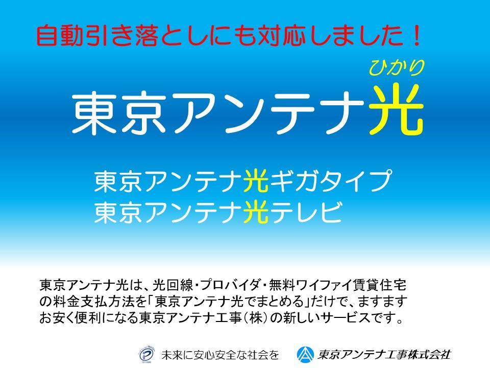 東京アンテナ光、自動引き落としにも対応しました!