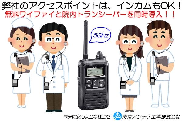 病院内無線LAN設備トップ