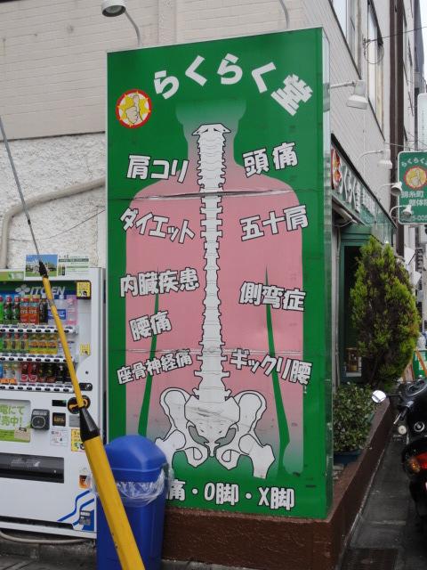 スカイツリー頸椎