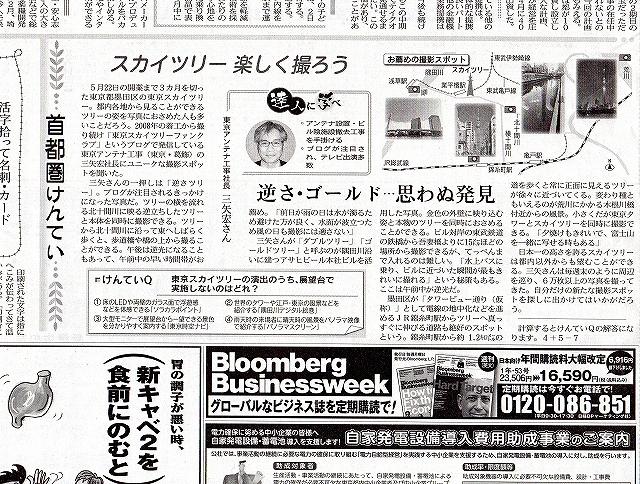 2012.3.3朝刊35面