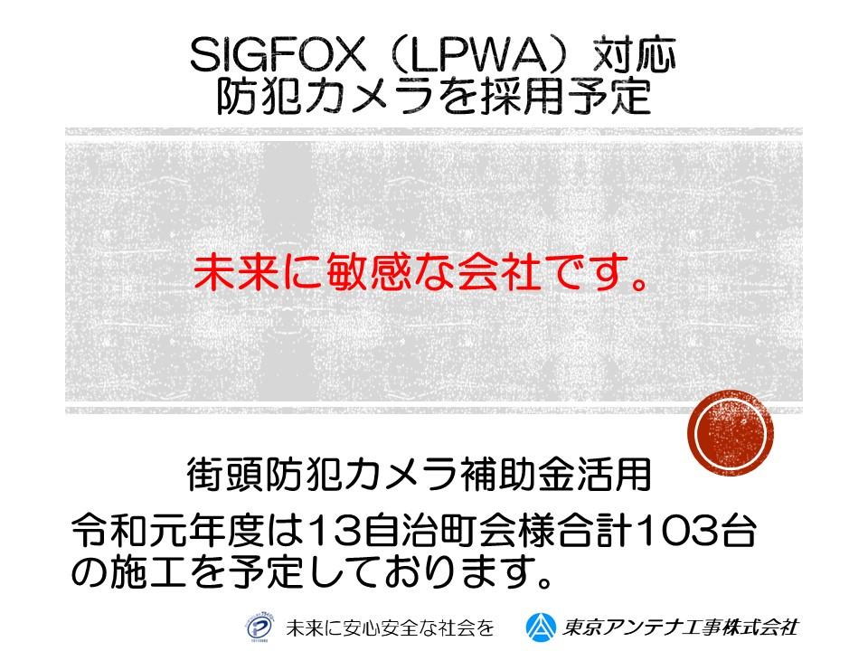 Sigfox(LPWA)