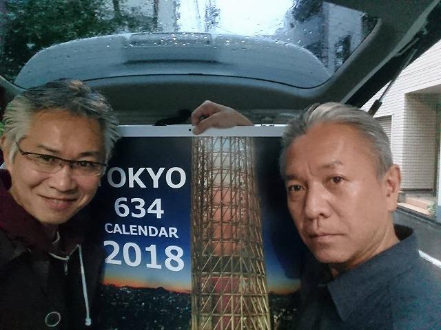 2018カレンダー作者近影