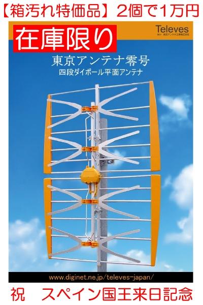 東京アンテナ零号特価品