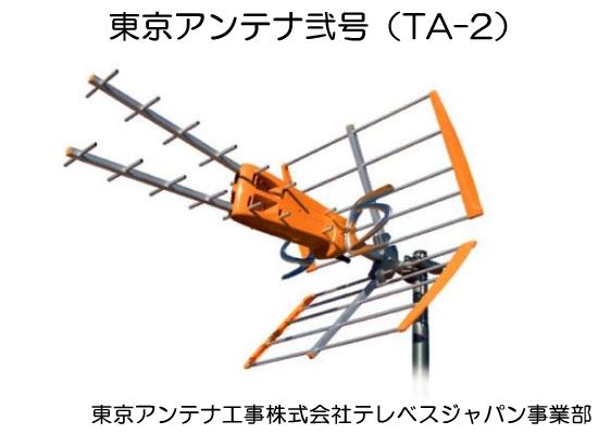 TA-2 東京アンテナ弐号