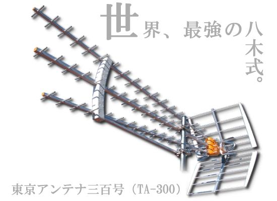 世界最強の八木式アンテナ
