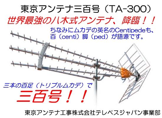 TA-3X 東京アンテナ三百号