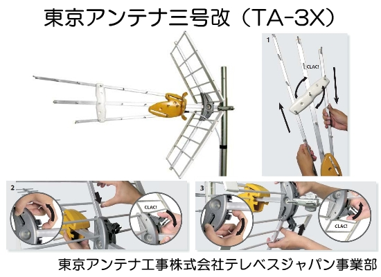 TA-3X 東京アンテナ三号改