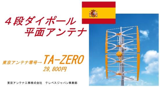 TA-ZERO 東京アンテナ零号