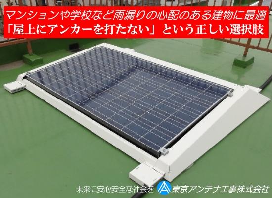 太陽光陸屋根トップ