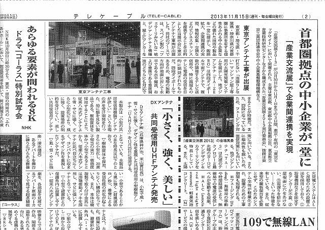 衛星&ケーブルテレビ(業界紙)の11月15日号に掲載