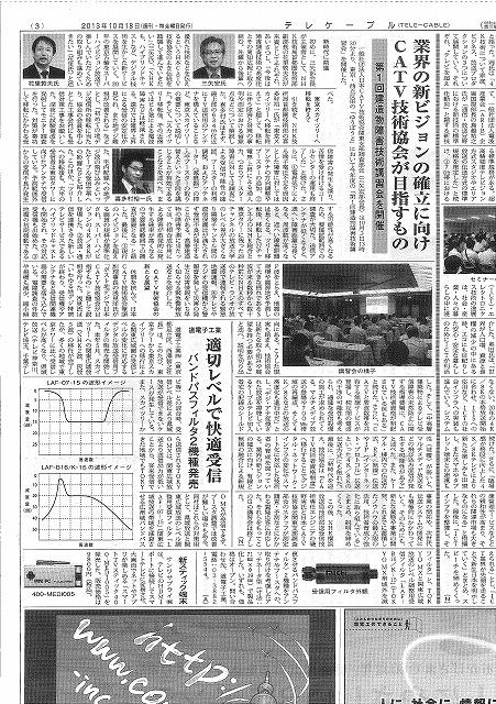 テレケーブル新聞2013年10月18日号に掲載