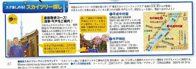 東京ウォーカー2012.3.17〜3.30号 2012.3.13発売 63ページ下段