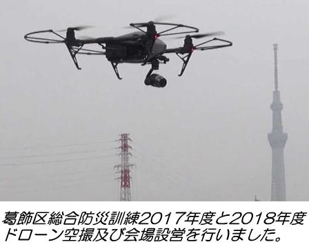 東京ドローンアンテナ