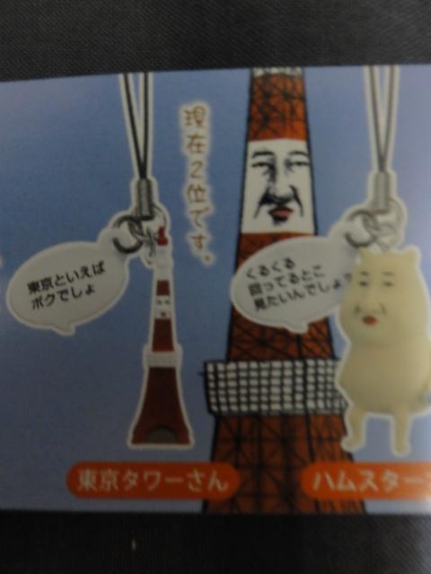 東京タワーさん