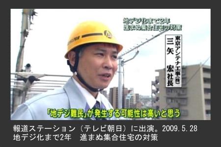 報道ステーション1回目