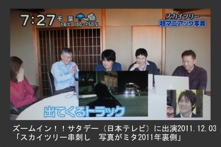ズームインサタデー(日本テレビ)に出演