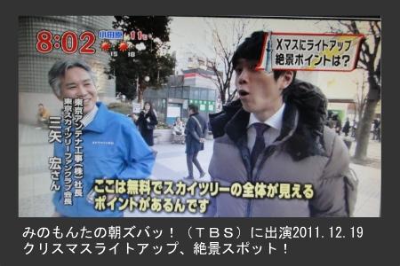みのもんたの朝ズバッ!(TBS)に3回目の出演