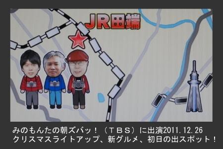 みのもんたの朝ズバッ!(TBS)に4回目の出演
