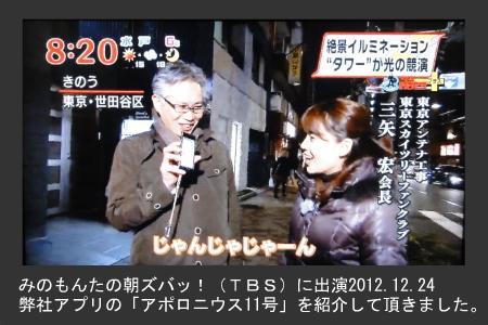 朝スバッ!20121224