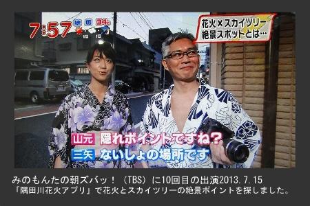 朝ズバッ!20130715