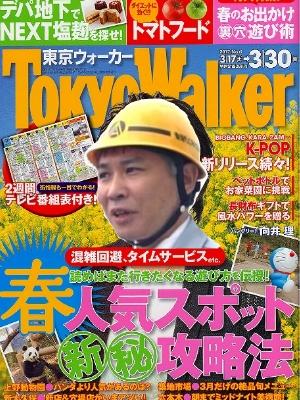 東京ウォーカーに載りました