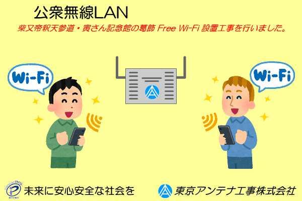 公衆無線LAN(ワイファイ)